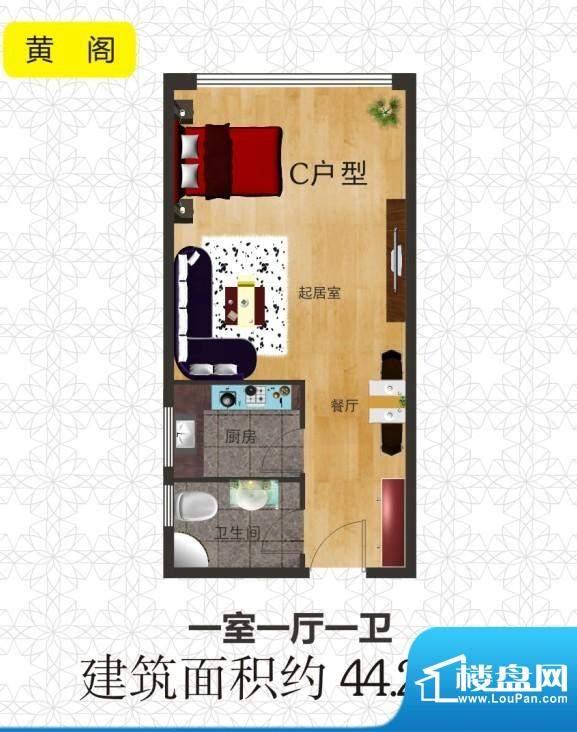 信德·彩世界户型图c 1室1厅1卫面积:44.27平米