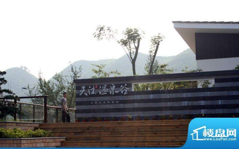 天沐温泉谷实景图