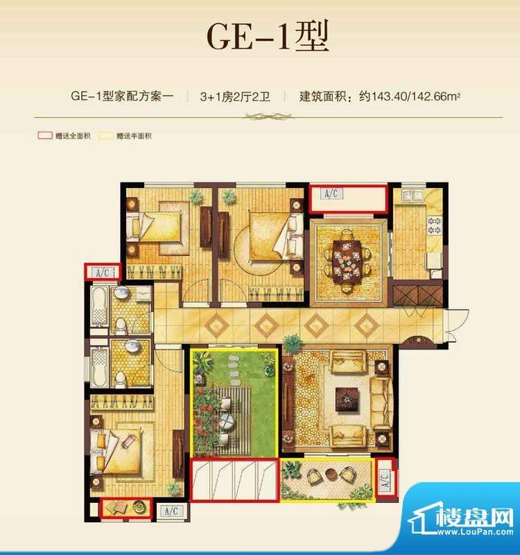 丽湾域户型图26#楼边户GE-1户型面积:143.40平米