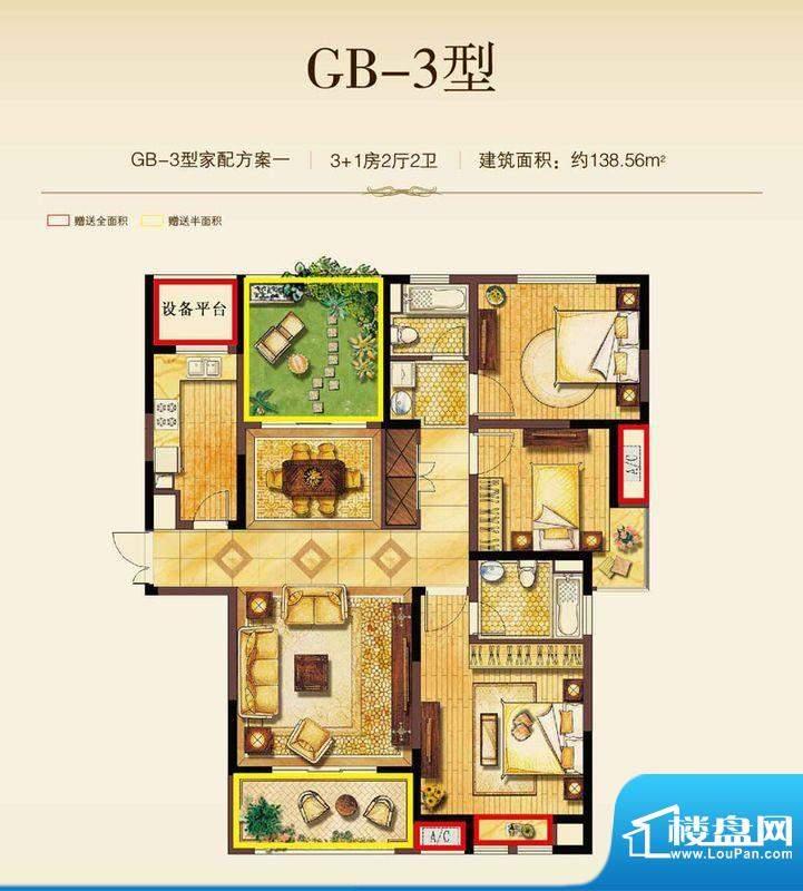 丽湾域户型图27#、28#楼边户GB面积:138.56平米
