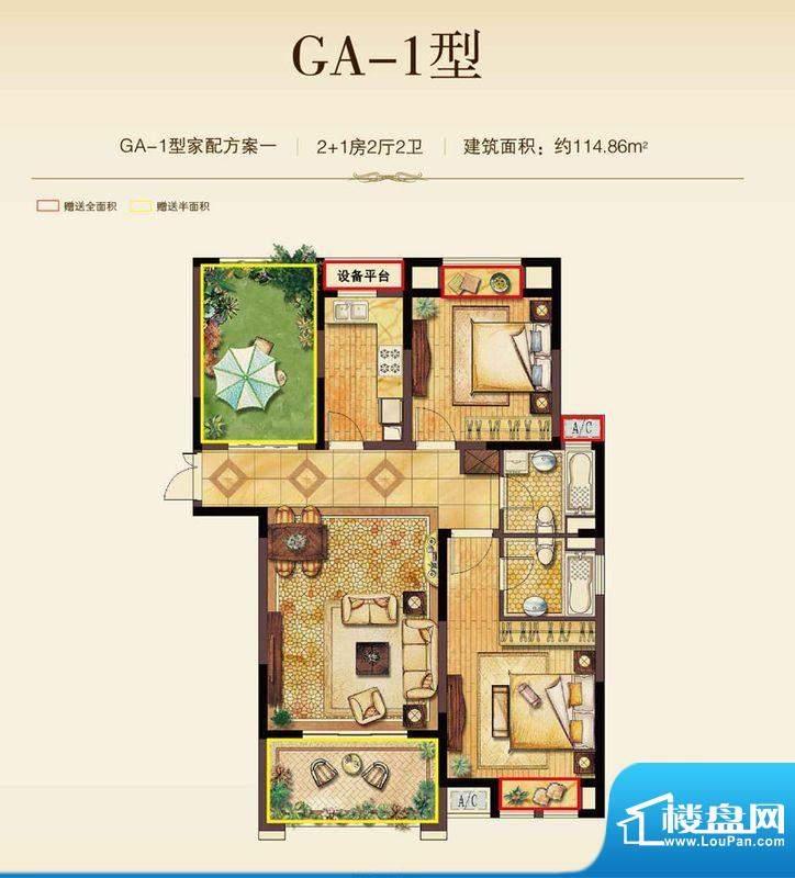 丽湾域户型图29#、30#楼边户GA面积:114.86平米