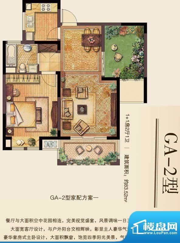 丽湾域户型图GA-2户型图 2室2厅面积:83.52平米