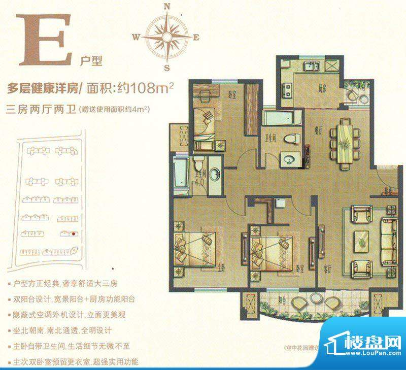恒达星湖湾户型图3#楼东边户E户面积:108.00平米