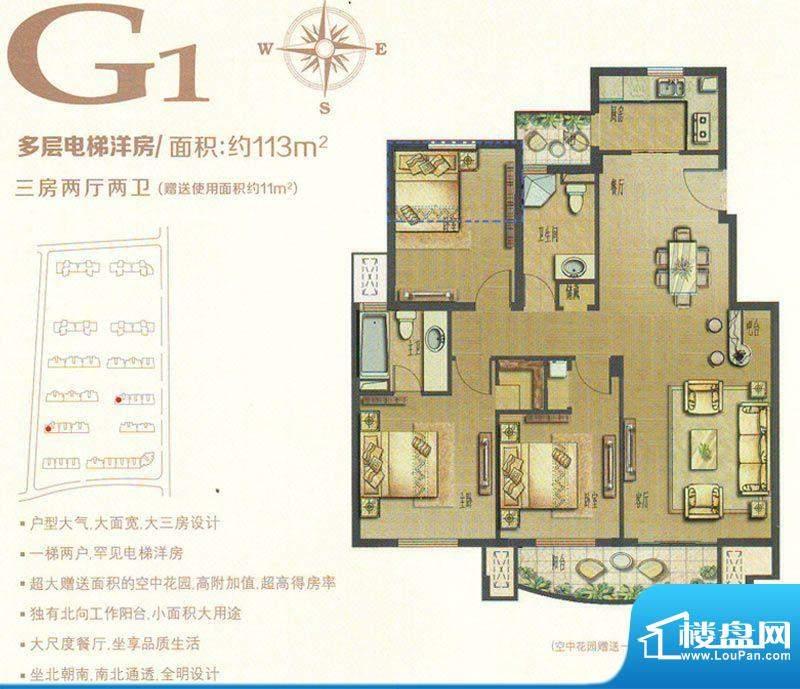 恒达星湖湾户型图5#、6#楼西边面积:113.00平米