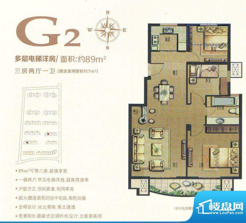 恒达星湖湾户型图5#、6#楼西中面积:89.00平米