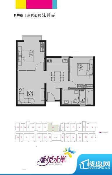 香悦水岸 2室 户型图面积:85.00平米