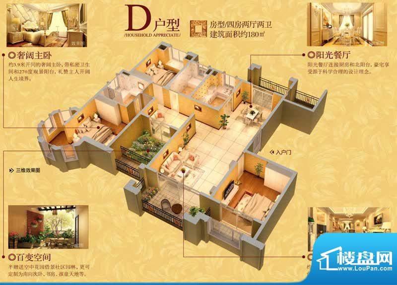 中南世纪城户型图二期D户型图 面积:180.00平米