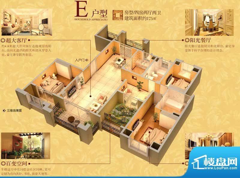 中南世纪城户型图二期E户型图 面积:175.00平米
