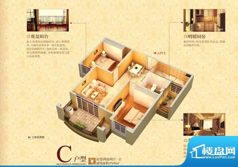 中南世纪城户型图C户型 2室2厅面积:98.00平米