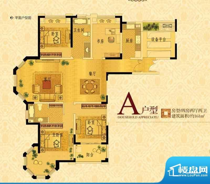 中南世纪城户型图A户型 4室2厅面积:161.00平米