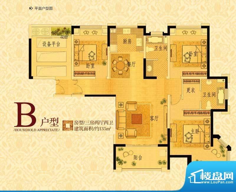 中南世纪城户型图B户型 3室2厅面积:135.00平米