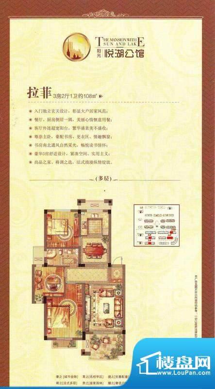 阳光悦湖公馆户型图108平米户型面积:108.00平米