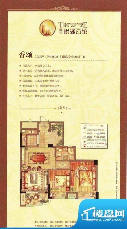 阳光悦湖公馆户型图93平米户型面积:93.00平米