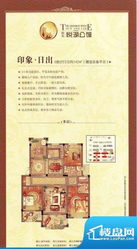阳光悦湖公馆户型图142平米户型面积:142.00平米