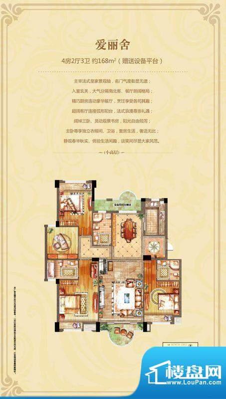 阳光悦湖公馆户型图一期23号楼面积:168.00平米