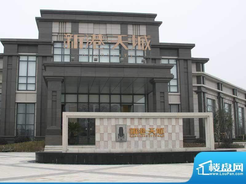 新港天城实景图