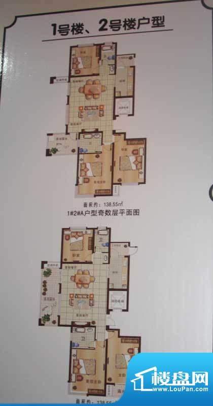 乌桥水岸花园户型图1#2#A户型1面积:138.00平米