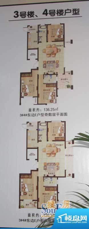 乌桥水岸花园户型图3#4#E户型1面积:136.00平米
