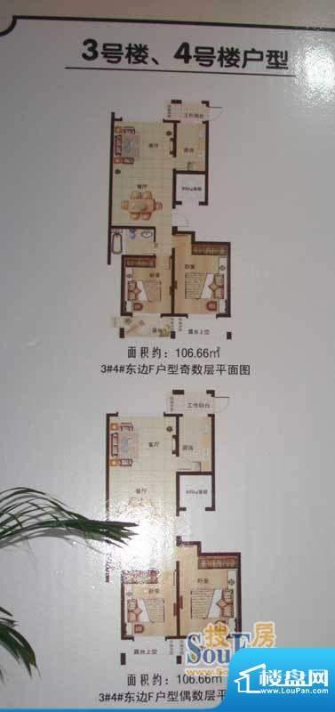 乌桥水岸花园户型图3#4#F户型1面积:106.00平米