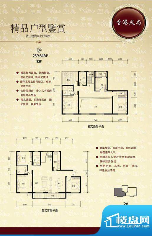山海听涛B6复式楼户面积:0.00m平米