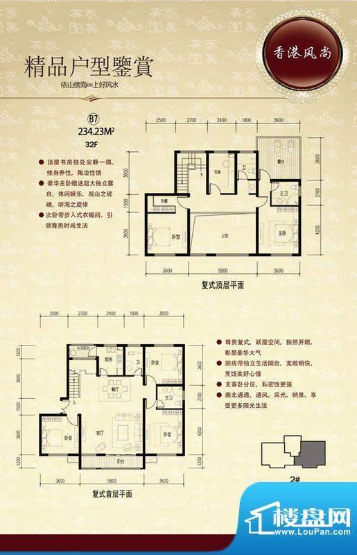 山海听涛B7复式楼户面积:0.00m平米
