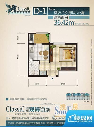 通泰观海首府户型图面积:36.42m平米