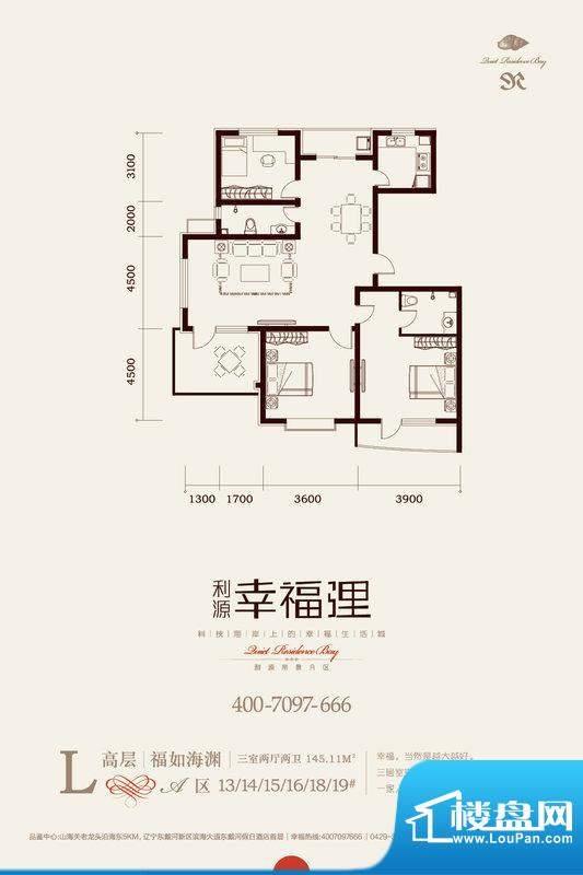 利源帝景L高层户型卡面积:0.00m平米