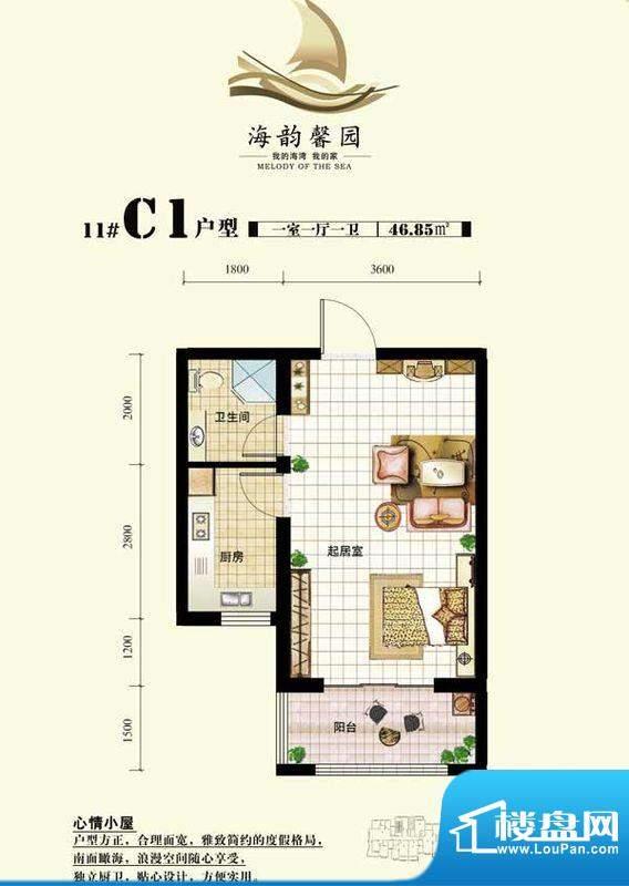 海韵馨园11#C1户型 面积:0.00m平米