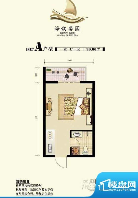 海韵馨园10号楼A户型面积:0.00m平米