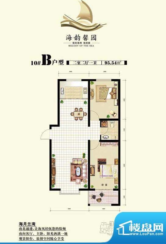 海韵馨园10号楼B户型面积:0.00m平米