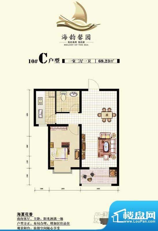 海韵馨园10号楼C户型面积:0.00m平米