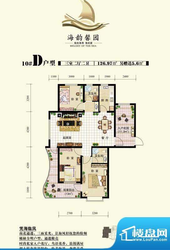 海韵馨园10号楼D户型面积:0.00m平米
