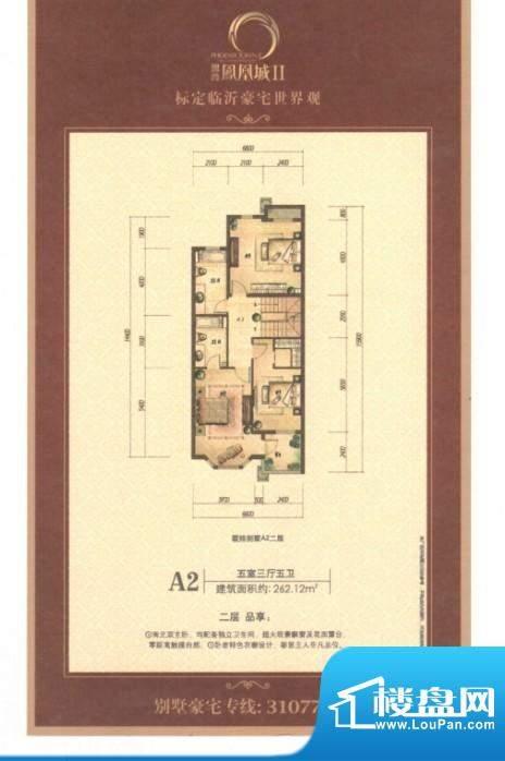 鲁商凤凰城A2 二层 面积:262.12m平米