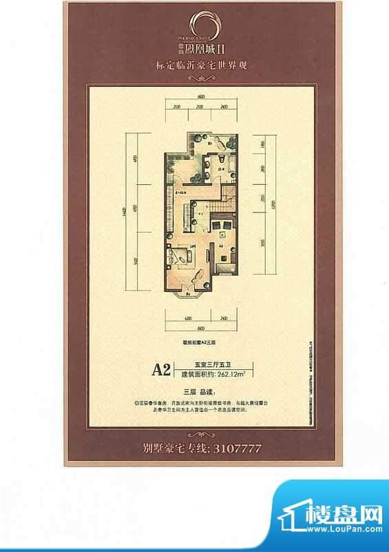 鲁商凤凰城A2 三层 面积:262.12m平米
