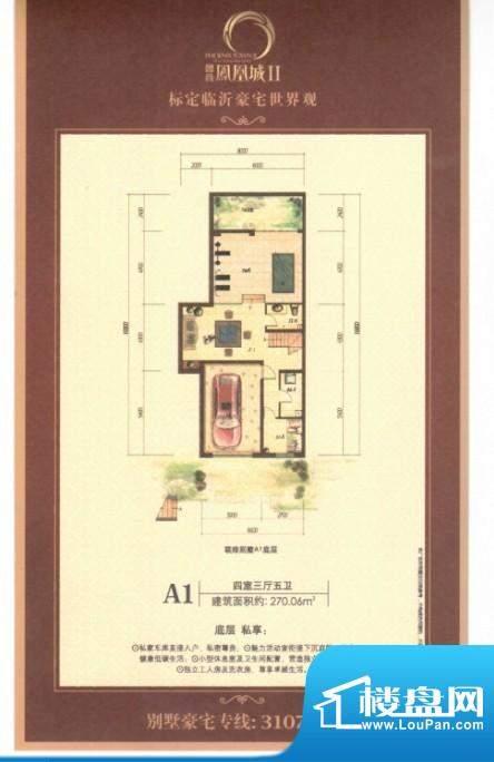 鲁商凤凰城A1 底层 面积:270.06m平米