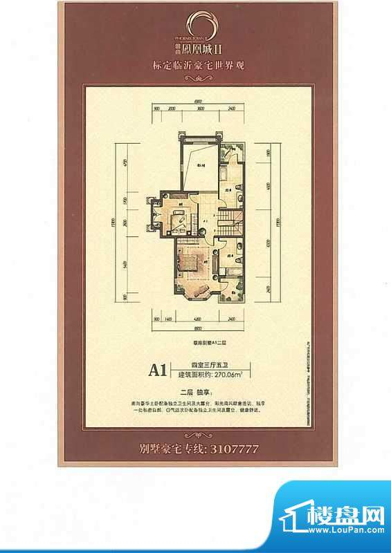 鲁商凤凰城A1 二层 面积:270.06m平米