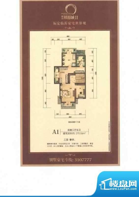 鲁商凤凰城A1 三层 面积:270.06m平米