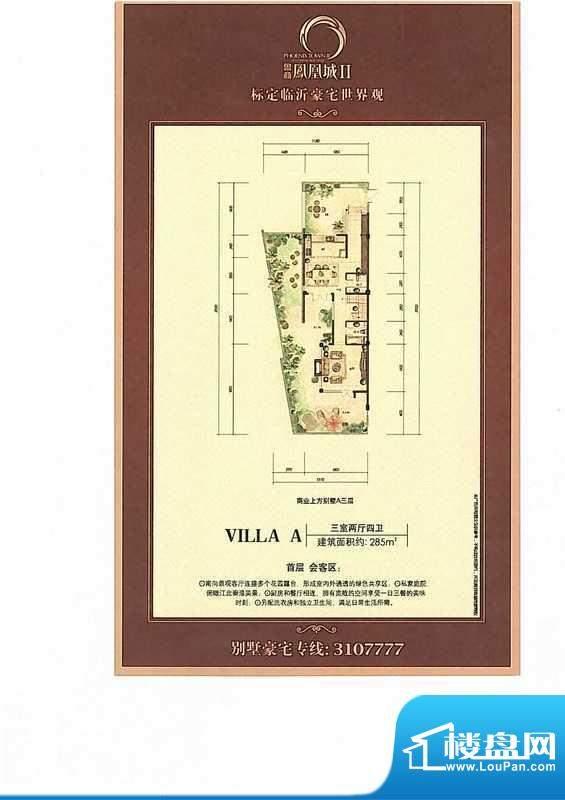 鲁商凤凰城VILLA A 面积:285.00m平米