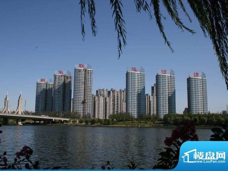 新华联运河湾实景图