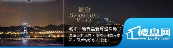 瀧珀(Seascape Villa)