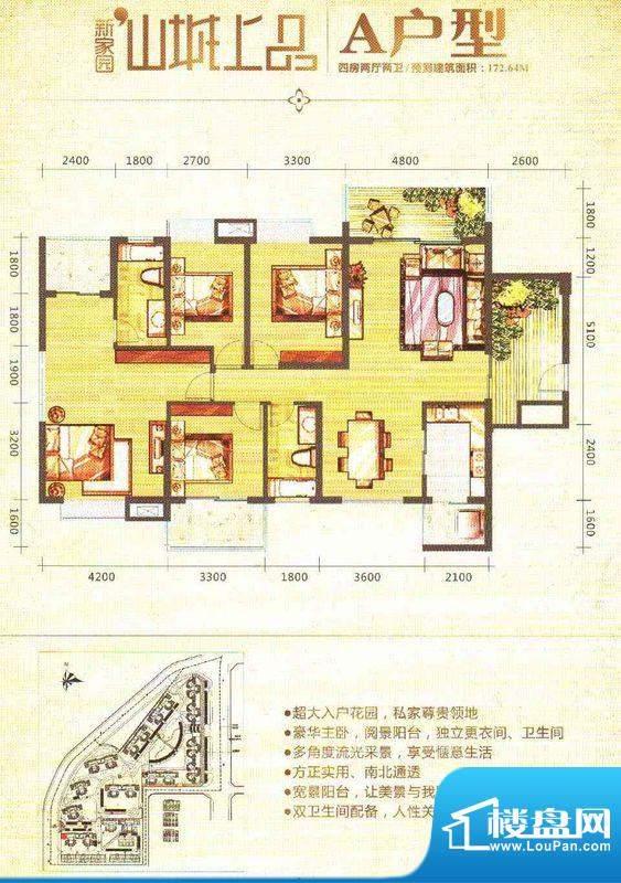 山城上品A户型 4室2面积:172.64m平米