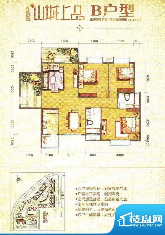 山城上品B户型 3室2面积:141.96m平米