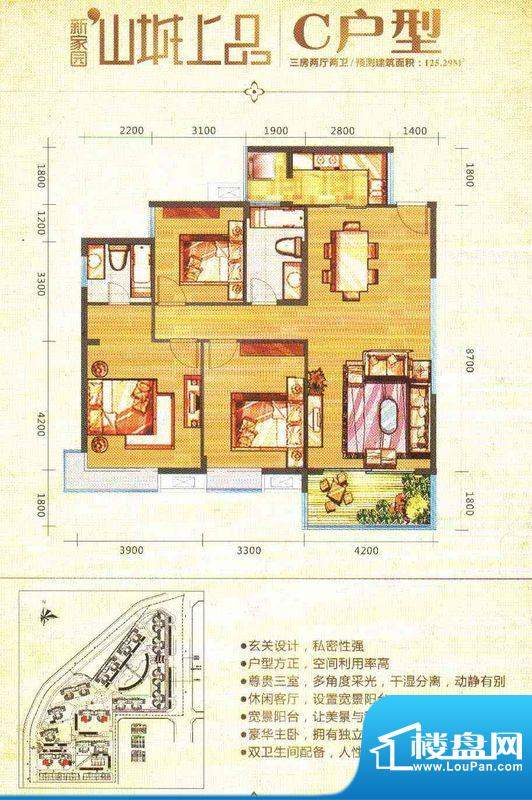 山城上品C户型 3室2面积:125.29m平米