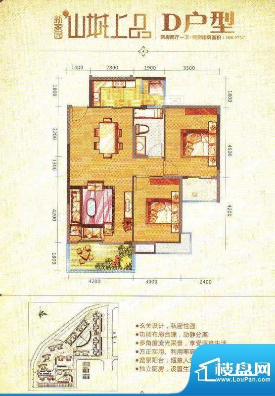 山城上品D户型 2室2面积:100.07m平米