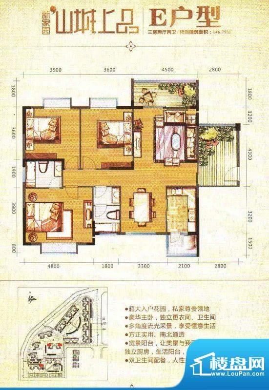 山城上品E户型 3室2面积:146.29m平米
