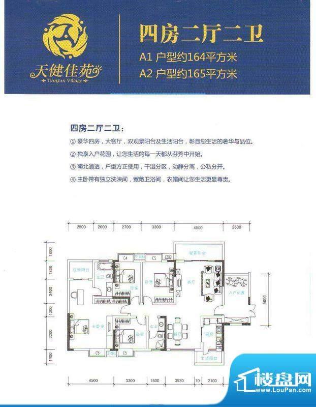 天健佳苑1 4室2厅2卫面积:165.00m平米