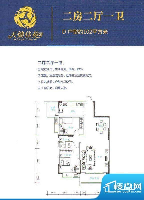 天健佳苑3 2室2厅1卫面积:102.00m平米