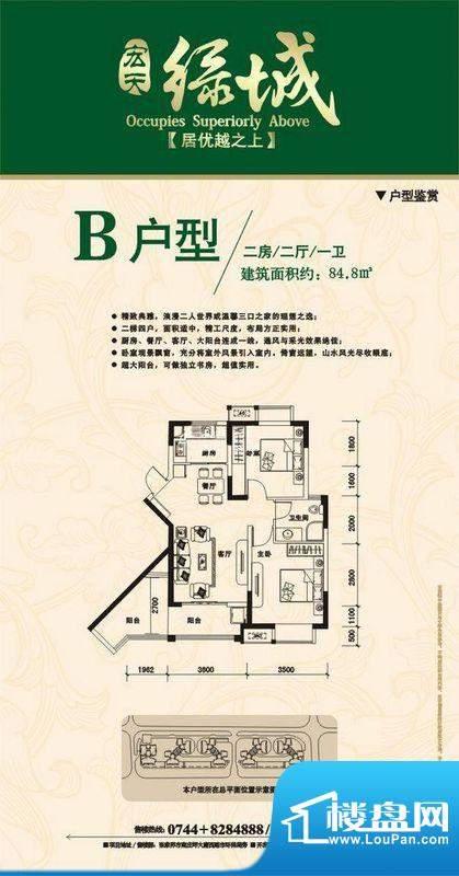 宏天绿城户型图B 2室面积:84.80m平米