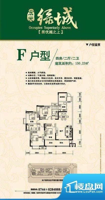宏天绿城户型图F 4室面积:150.23m平米