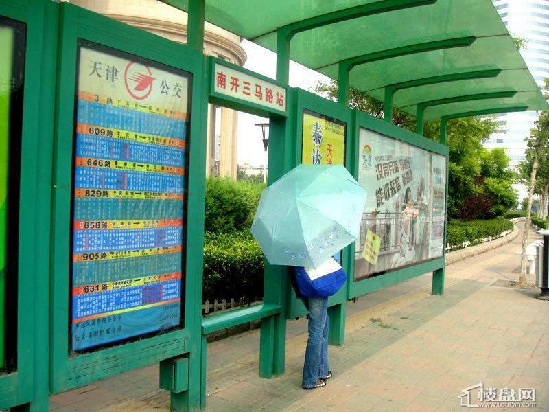 宝利国际广场云观公寓周边南开三马路公交站站牌